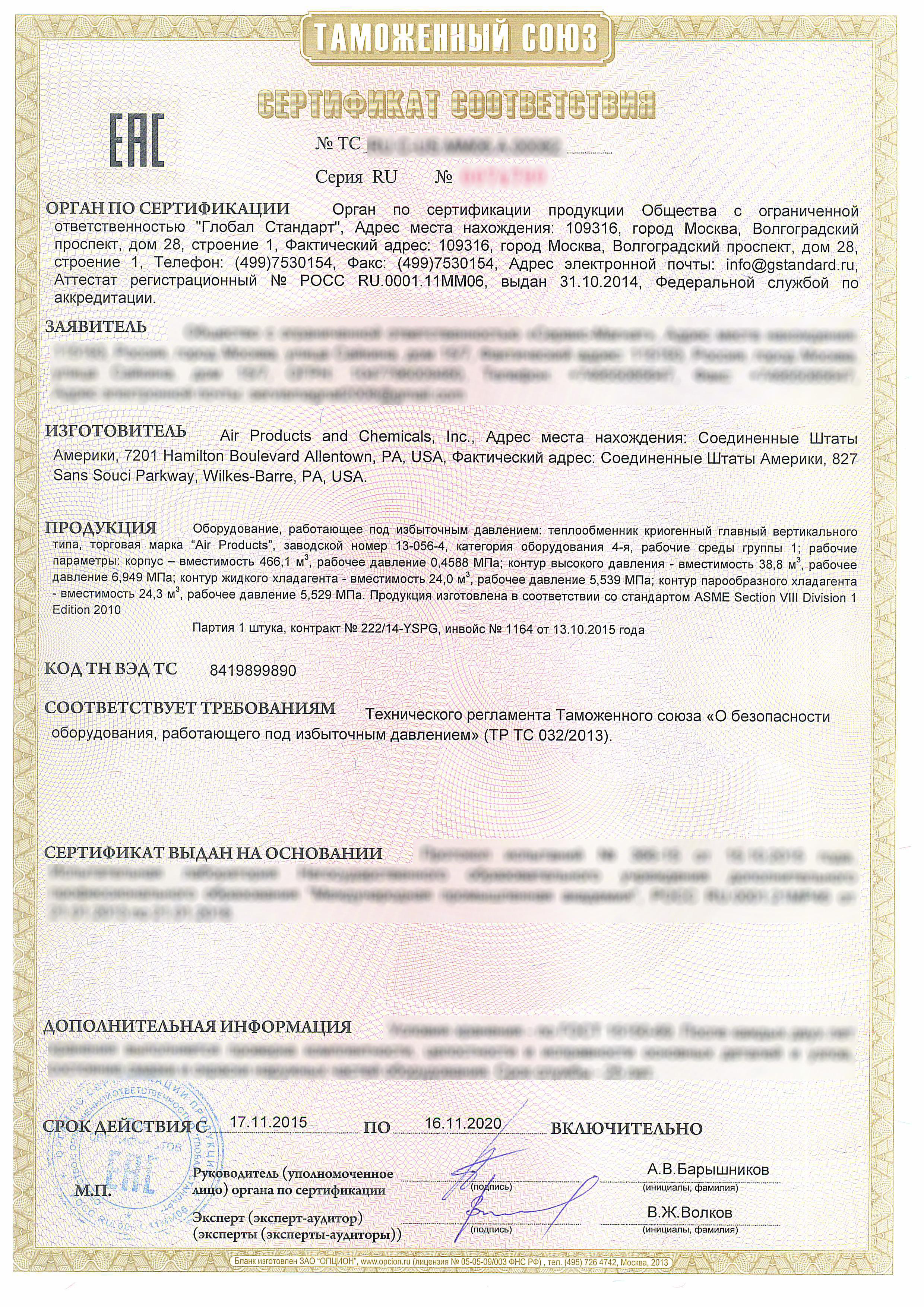 пример-сертификата-тр-тс-032-2013
