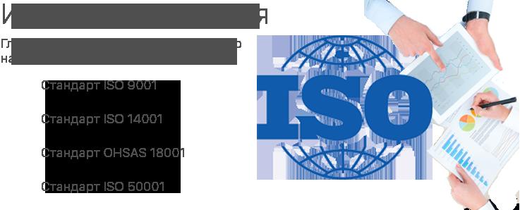 Исо сертификация