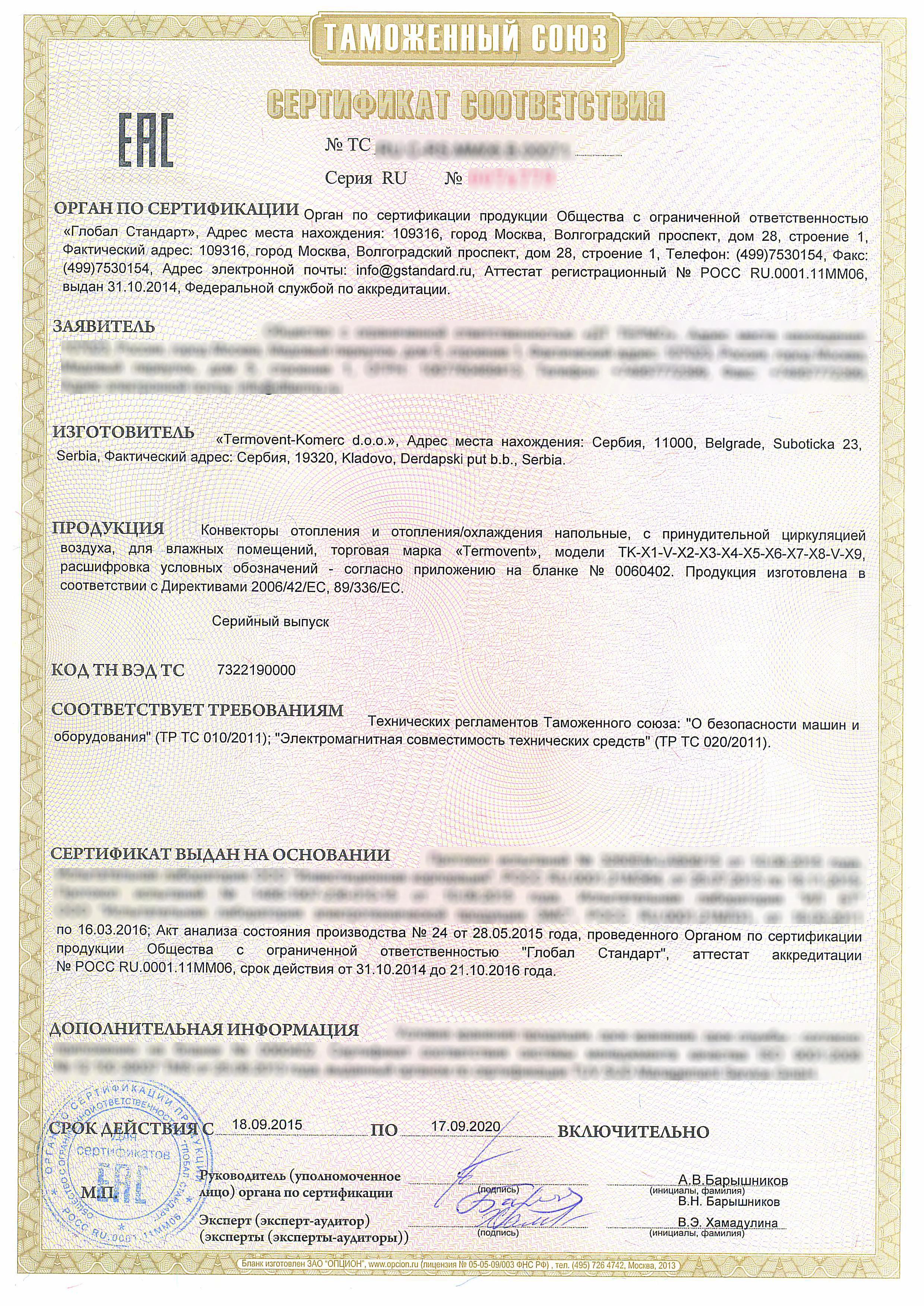 Пример-сертификата-тр-тс-010-2011-тр-тр-020-2011