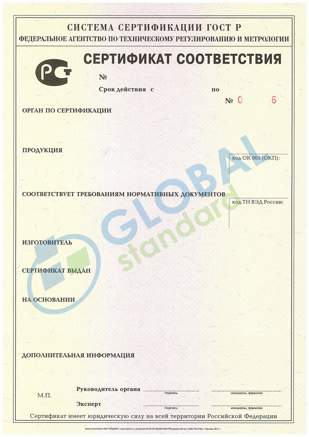 http://g-standard.ru/content/obyazatelniy-sertifikat-gost-r