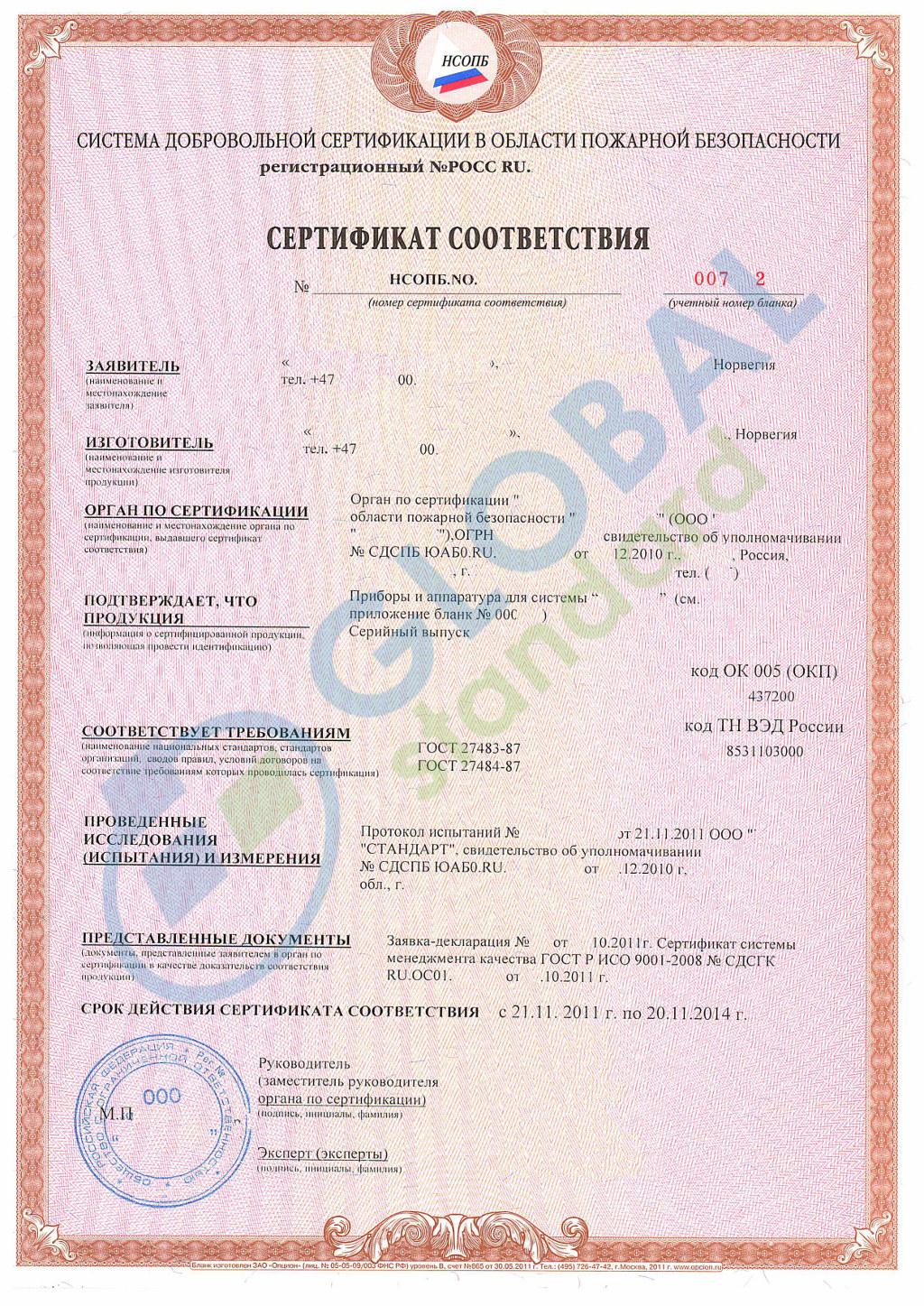 Бланк добровольного сертификата пожарной безопасности