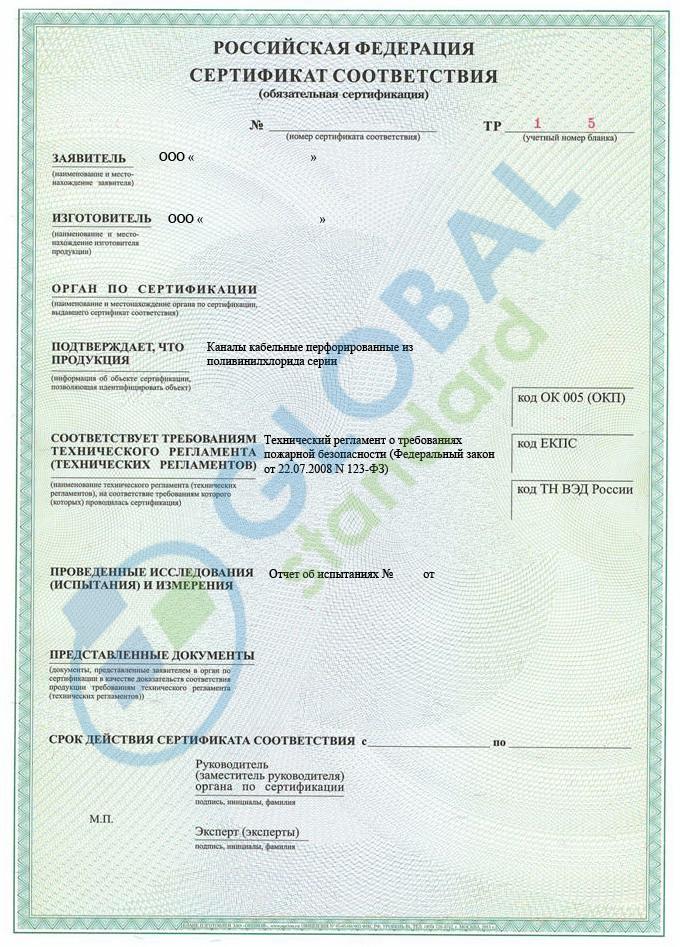 пример сертификата пожарной безопасности
