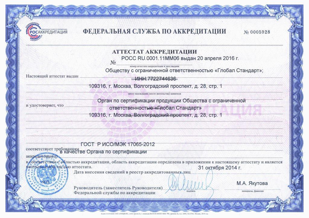 """аттестат аккредитации ООО """"Глобал Стандарт"""""""