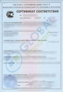 об оформлении добровольного сертификата ГОСТ Р
