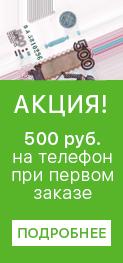 aktsiya-500-rub
