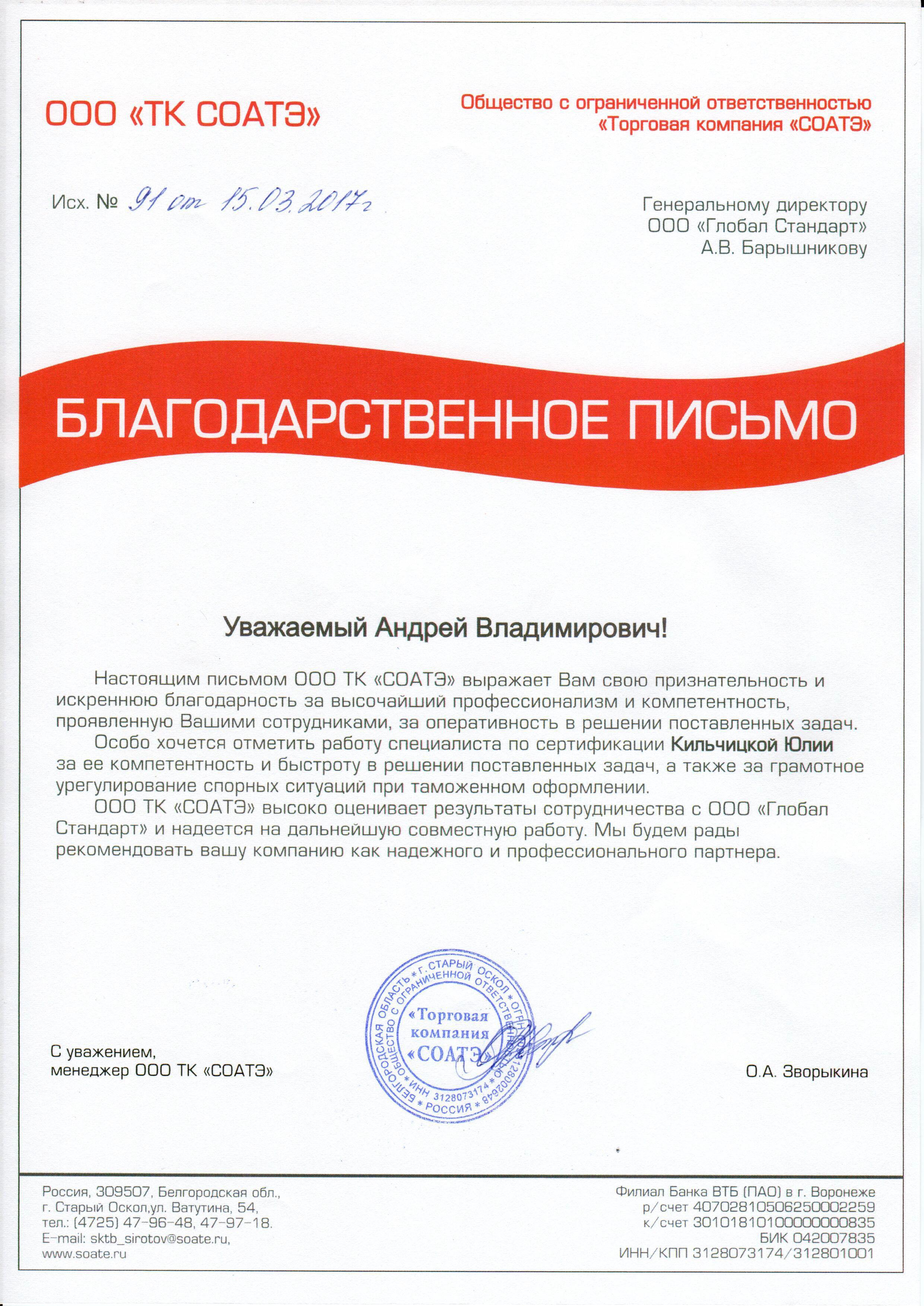 ООО ТК СОАТЭ -1