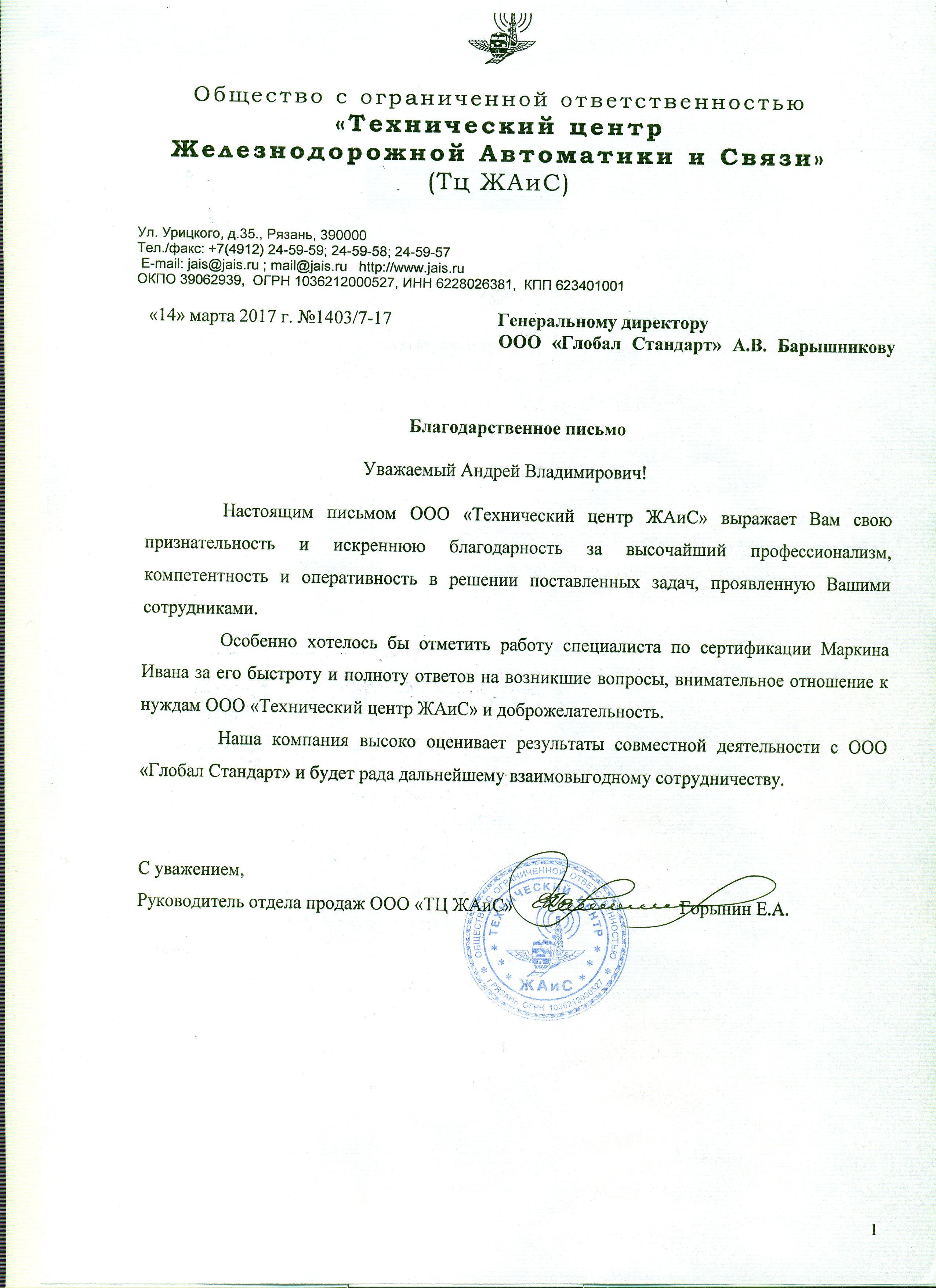 ООО ТЦ ЖАИС