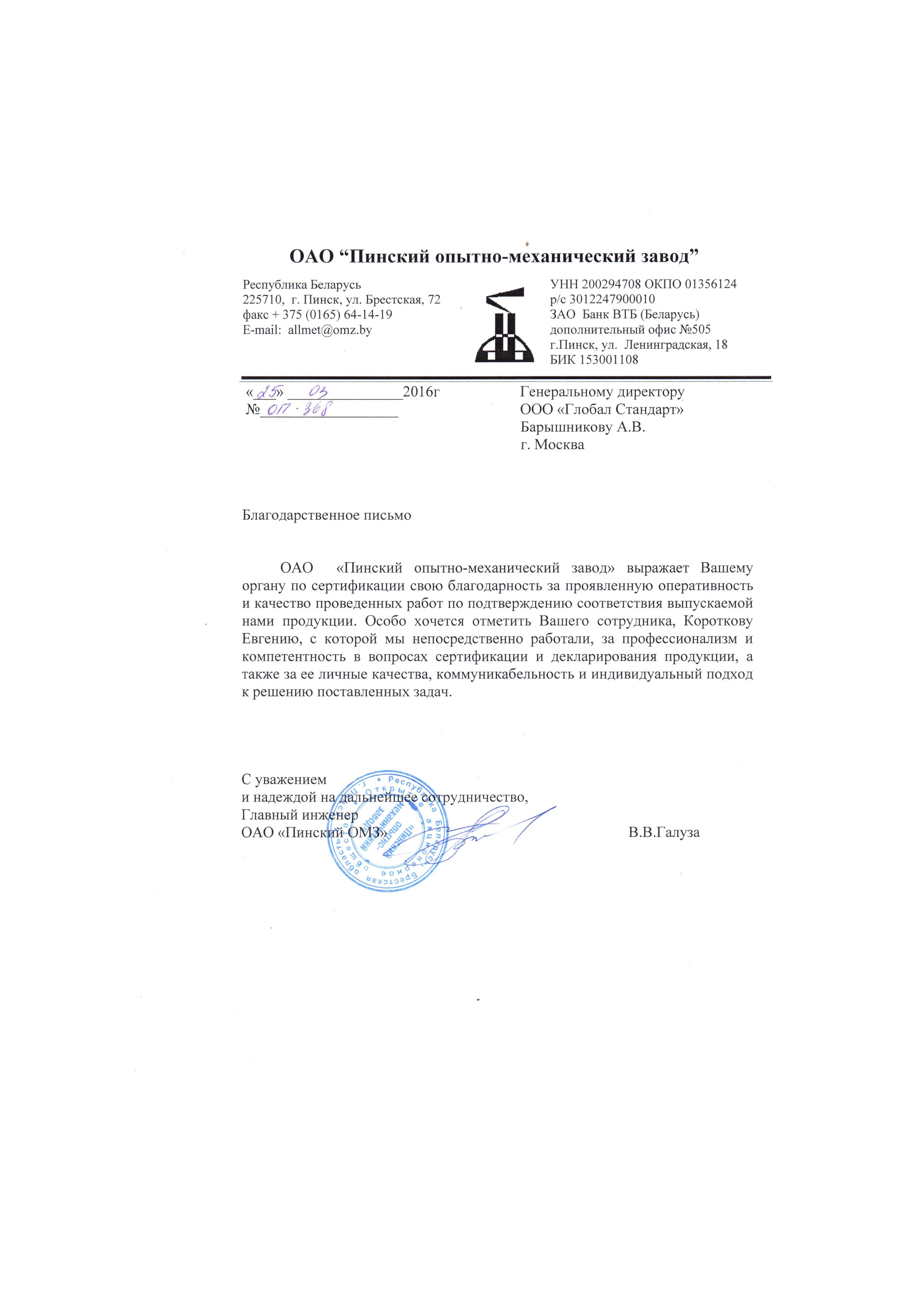 благодарственное-письмо-в-орган-по-сертификации-пинский-завод