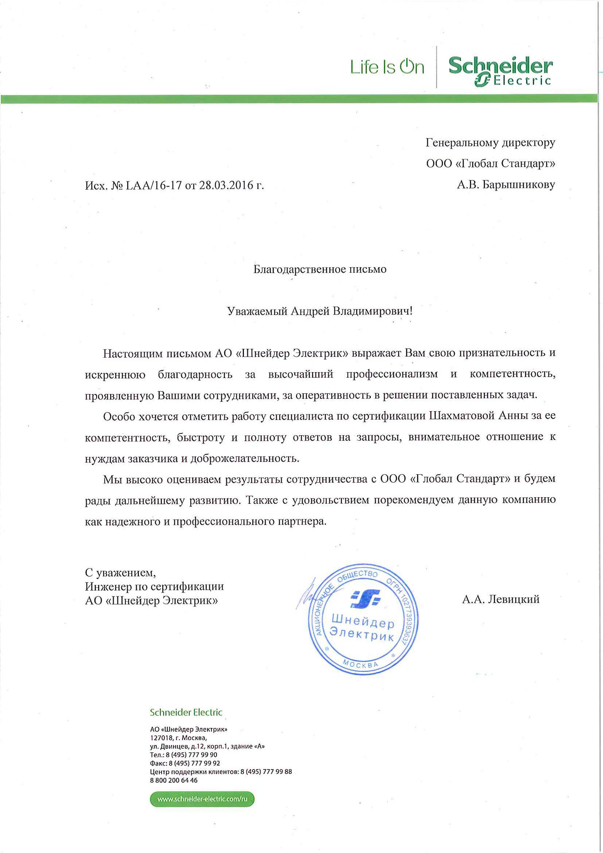 благодарственное-письмо-в-орган-по-сертификации-шнейдер-электрик