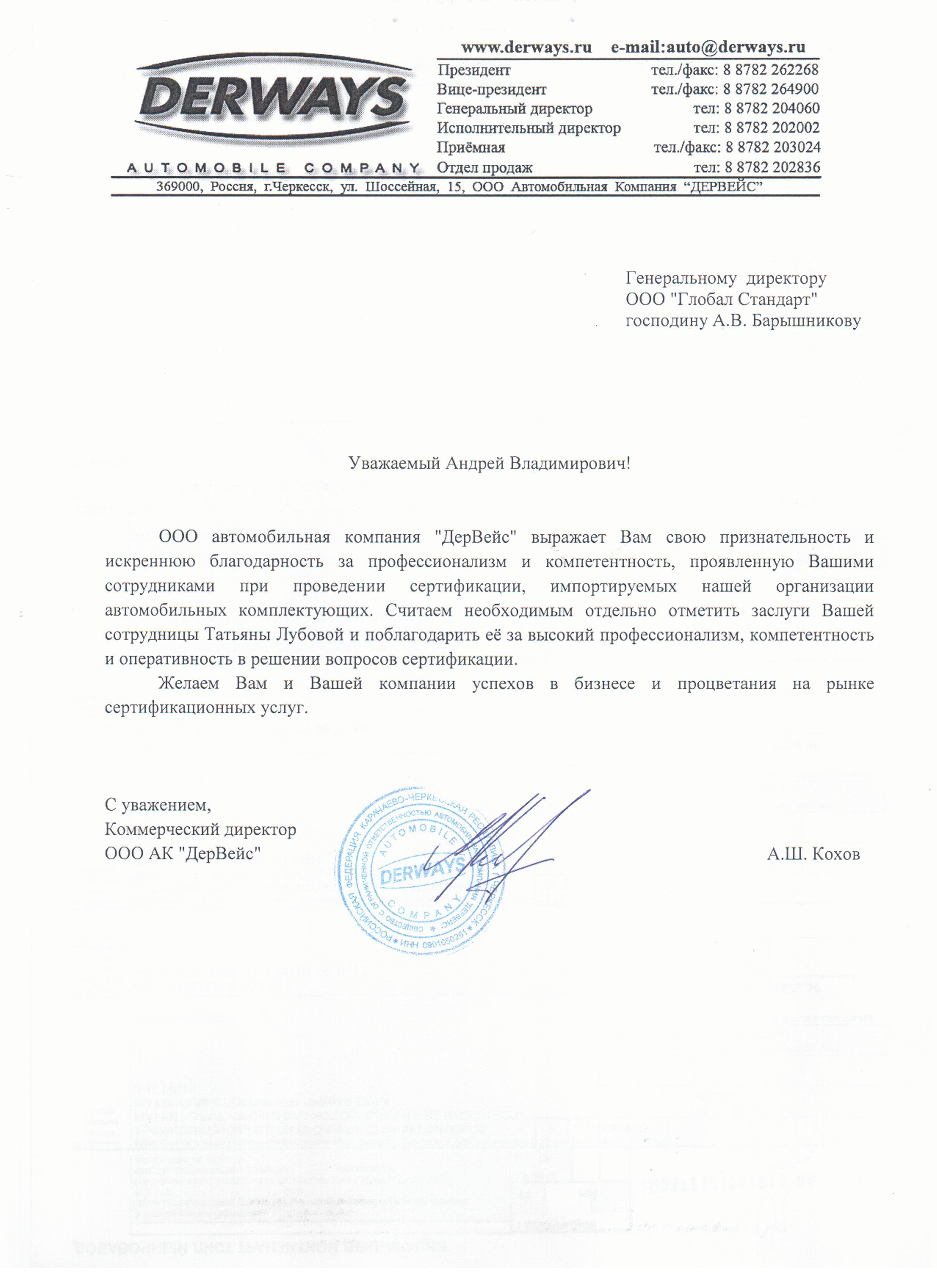 благодарственное-письмо-в-орган-по-сертификации-дервейс