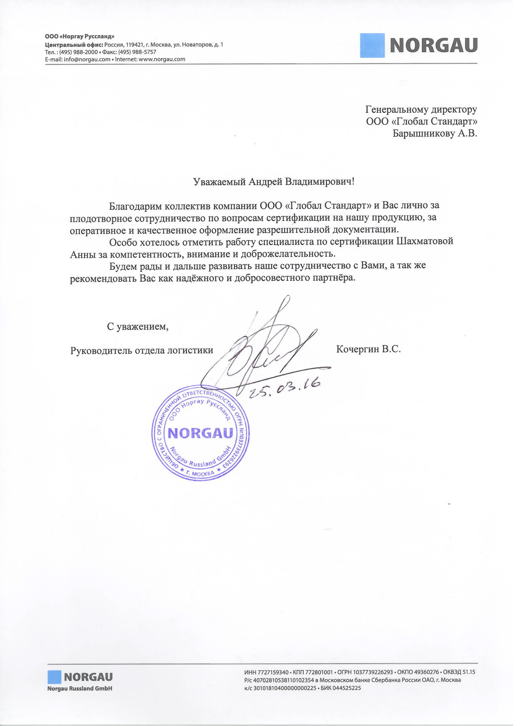 благодарственное-письмо-в-орган-по-сертификации-норгау