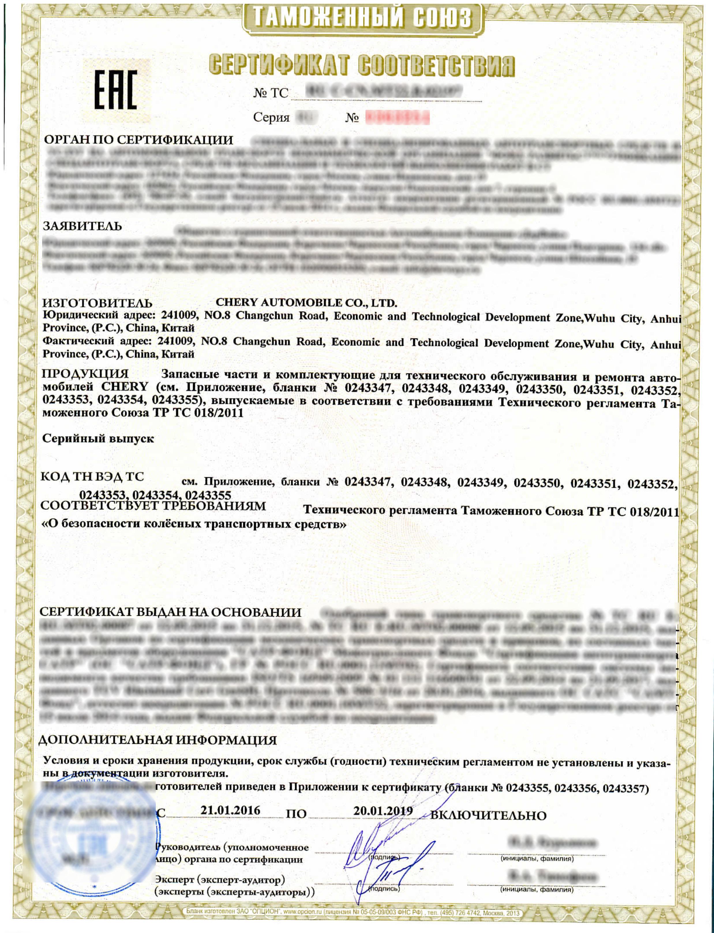 пример сертификата соответствия тр тс 018