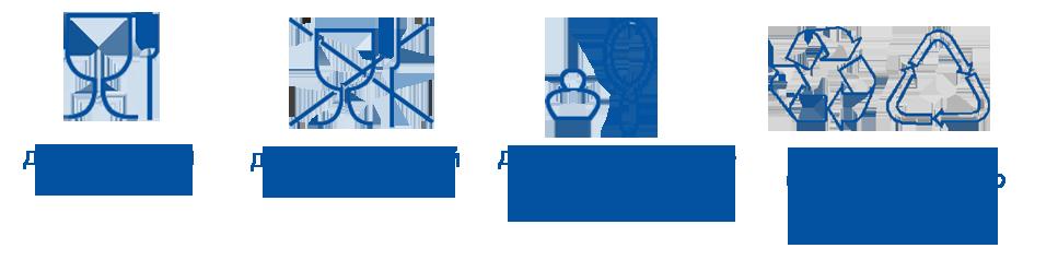 Упаковка, тара для пищевой продукции маркируется знаком 1 , для парфюмерно-косметической продукции 2, для не пищевой продукции 3. 4 - для упаковки с возможностью дальнейшей утилизации.