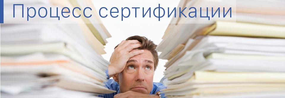 statya-protsess-sertifikatsii