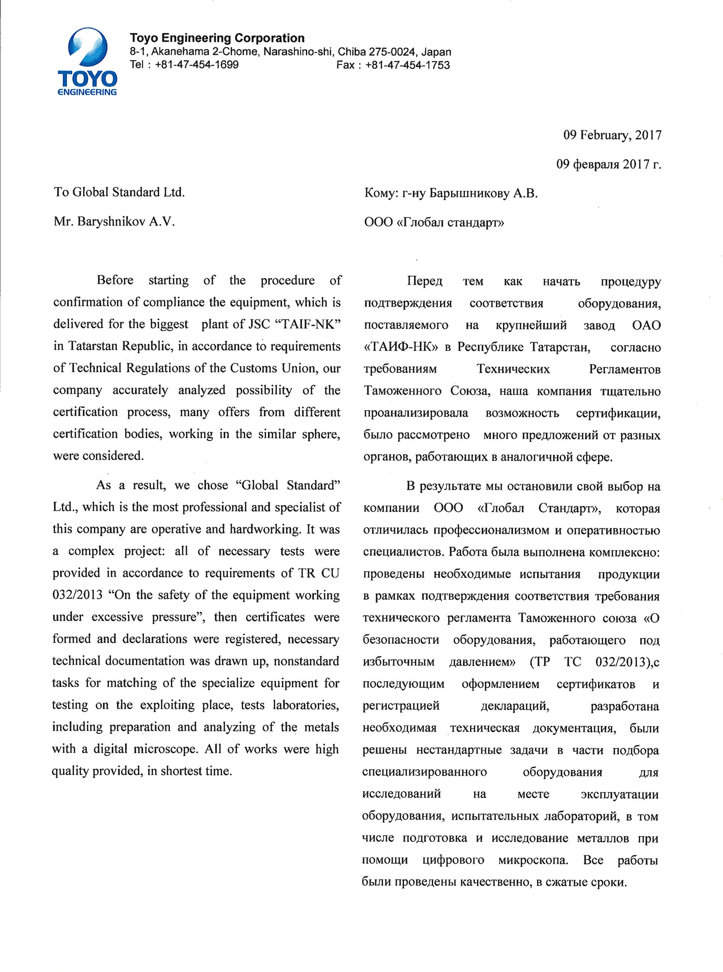 Благодарственное письмо TOYO_Engineering-1